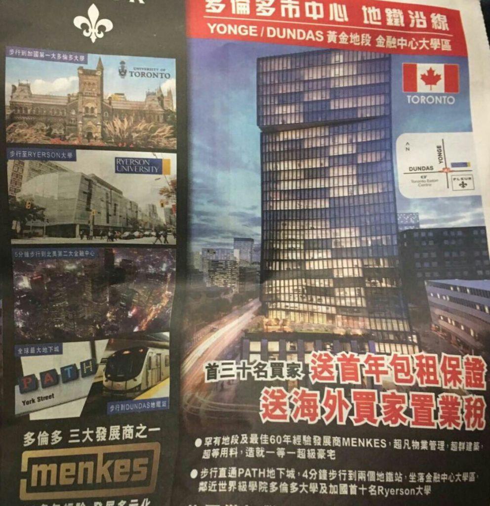 Toronto high-rise hong kong