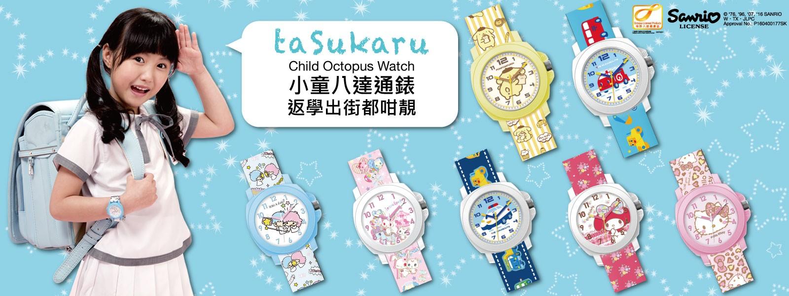 Hong Kong Octopus Watch