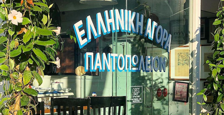 Team behind Mamakas opening intimate Greek snack bar on Ossington