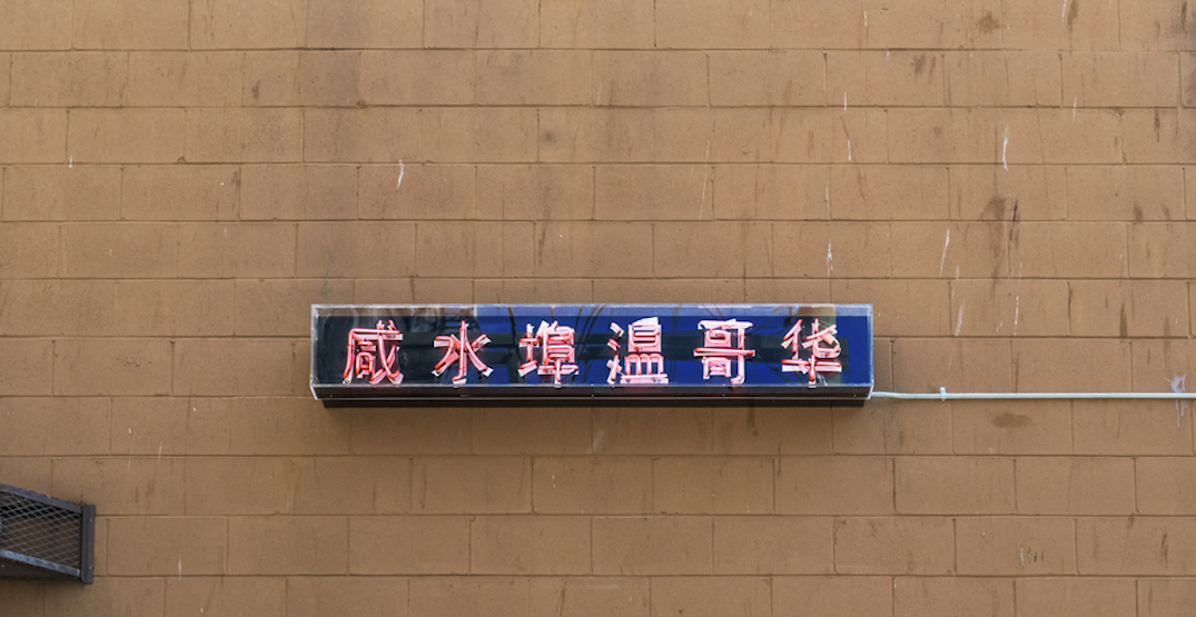 New neon sign art in Chinatown honours Vancouver's Cantonese immigrants