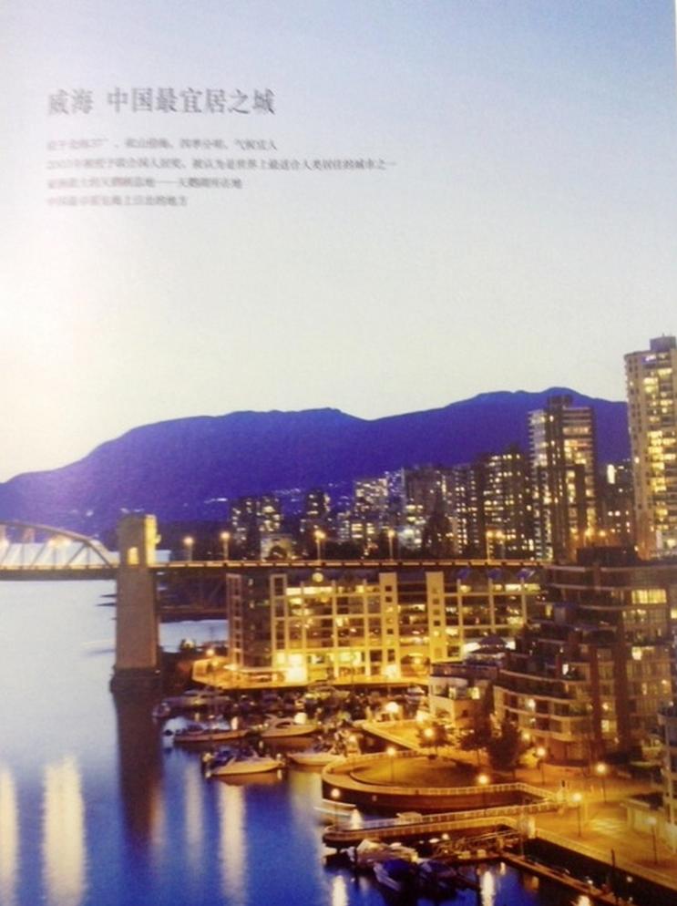 Weihai, China Vancouver