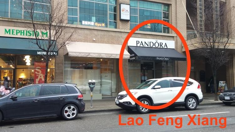 02-12-15 Lao Feng Xiang